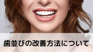 歯並びの改善方法について