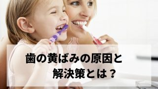 歯の黄ばみの原因と解決策を紹介します!